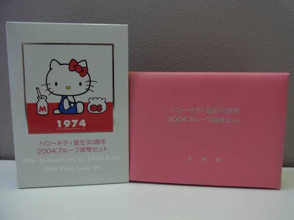 日本卡通套币 kitty精制 维尼熊等 外币 港澳台币交易 现代