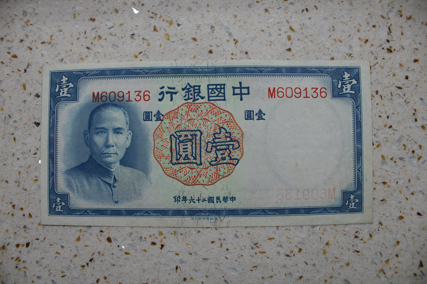中国银行白银价格_竞拍物品: 白银世家---*民国纸币* 中国银行民国26年壹元(上海) 一张