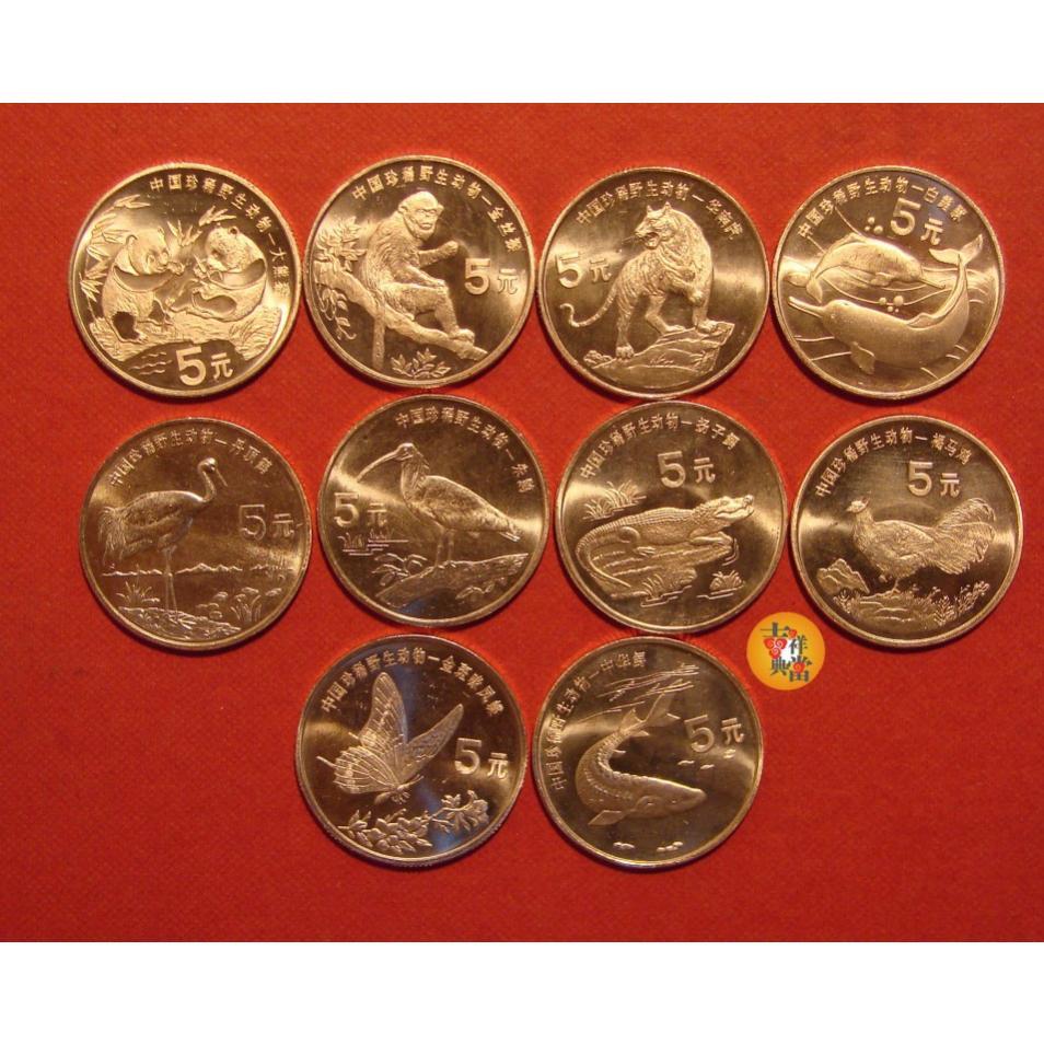 中国珍稀野生动物纪念币全套